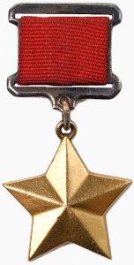 Hero of the Soviet Union, the most coveted award in the USSR.  Photo Credit:  Fdutil